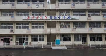 Arahama Elementary School